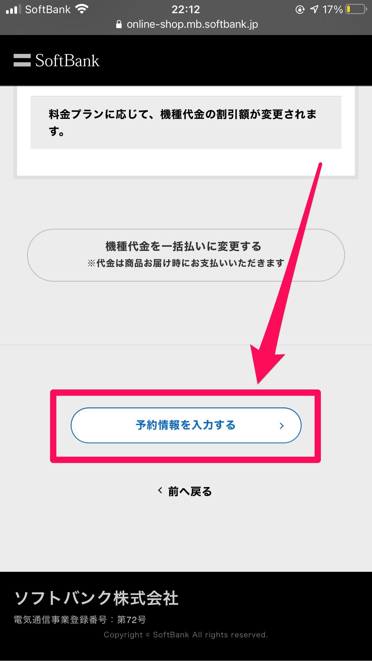 ソフトバンクオンラインショップでiPhone 12購入8