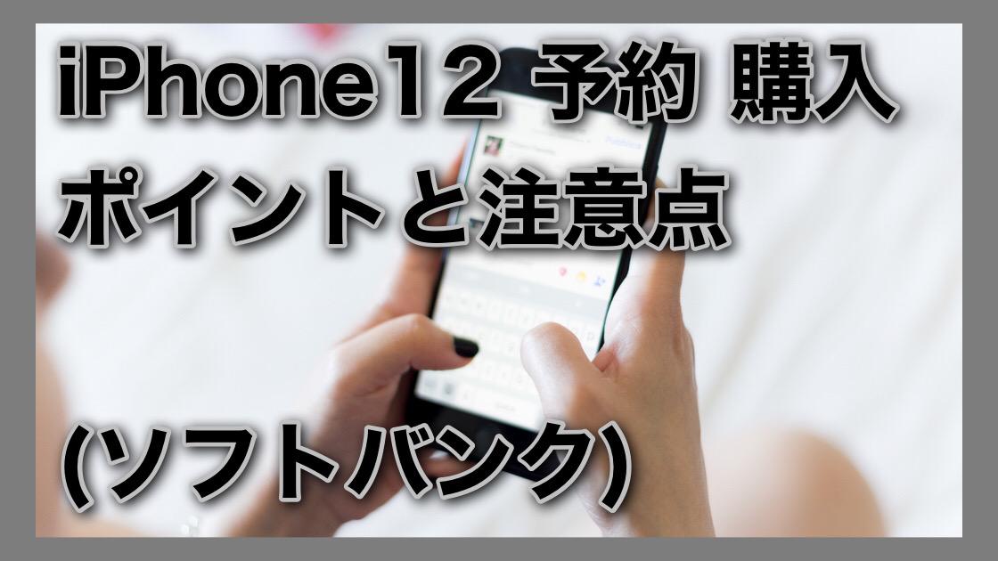 ソフトバンク iPhone12 予約 購入