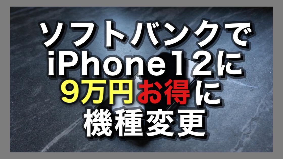 ソフトバンク iPhone12 機種変更