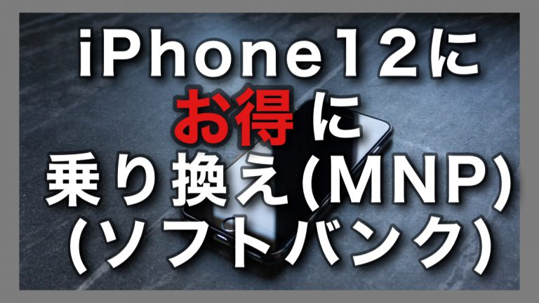 ソフトバンク iPhone 12 乗り換え(MNP)