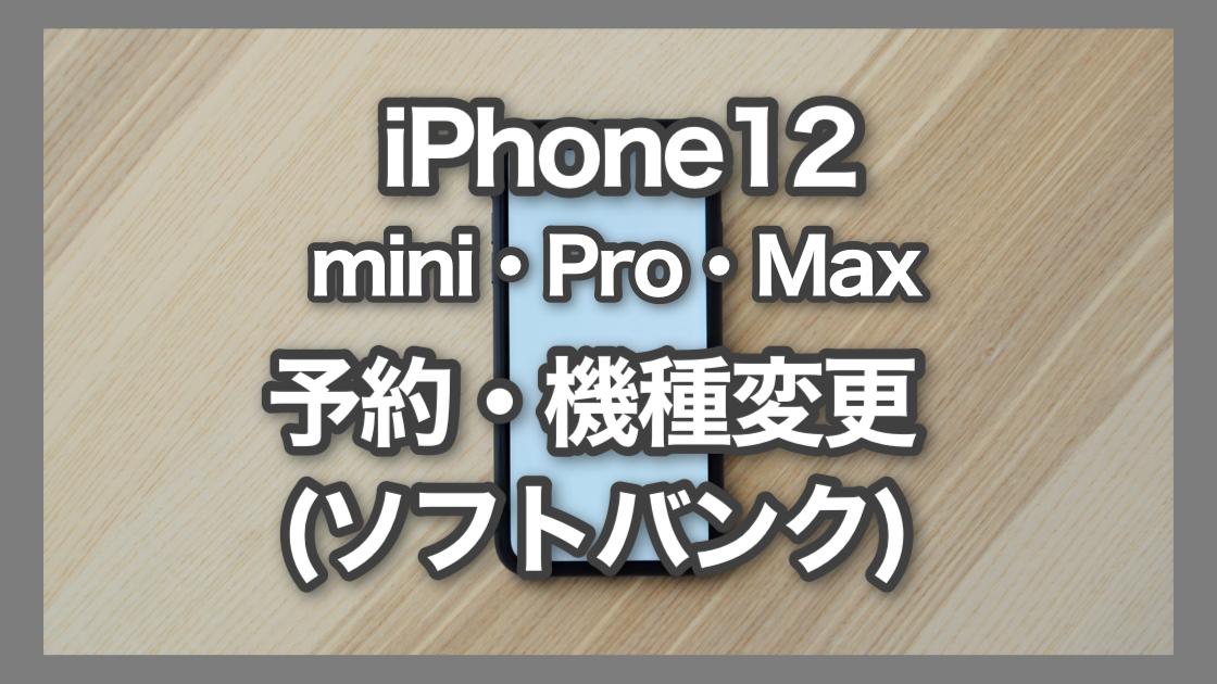 iPhone12 予約 機種変更 ソフトバンク