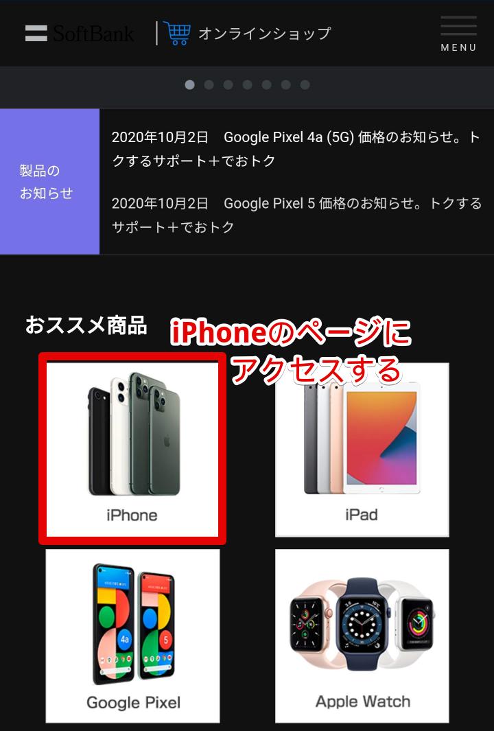 ソフトバンクオンラインショップ - iPhone販売ページ
