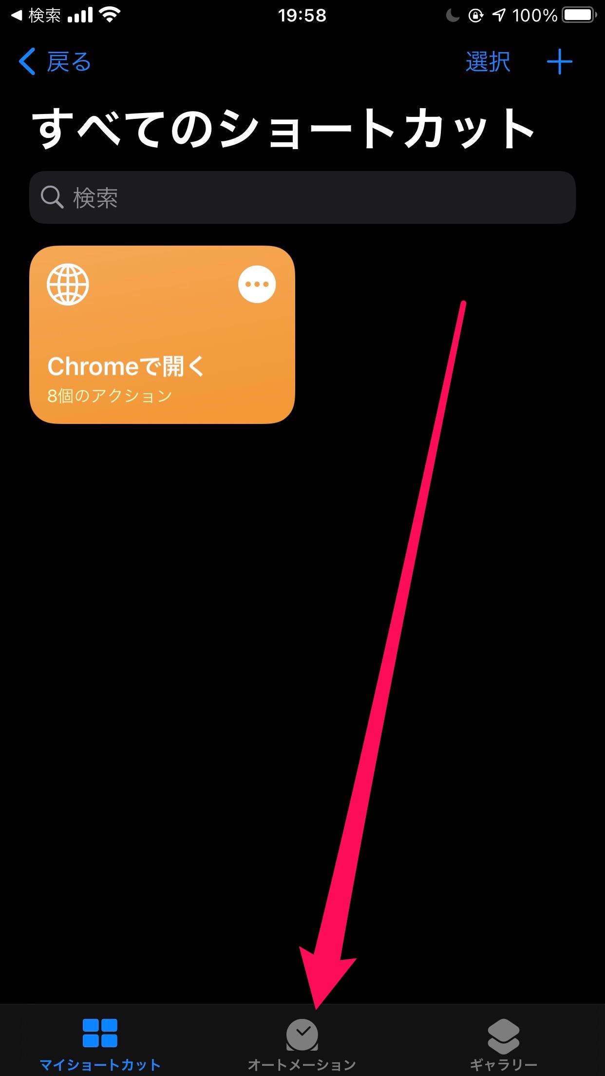 iOS14で充電音変更2