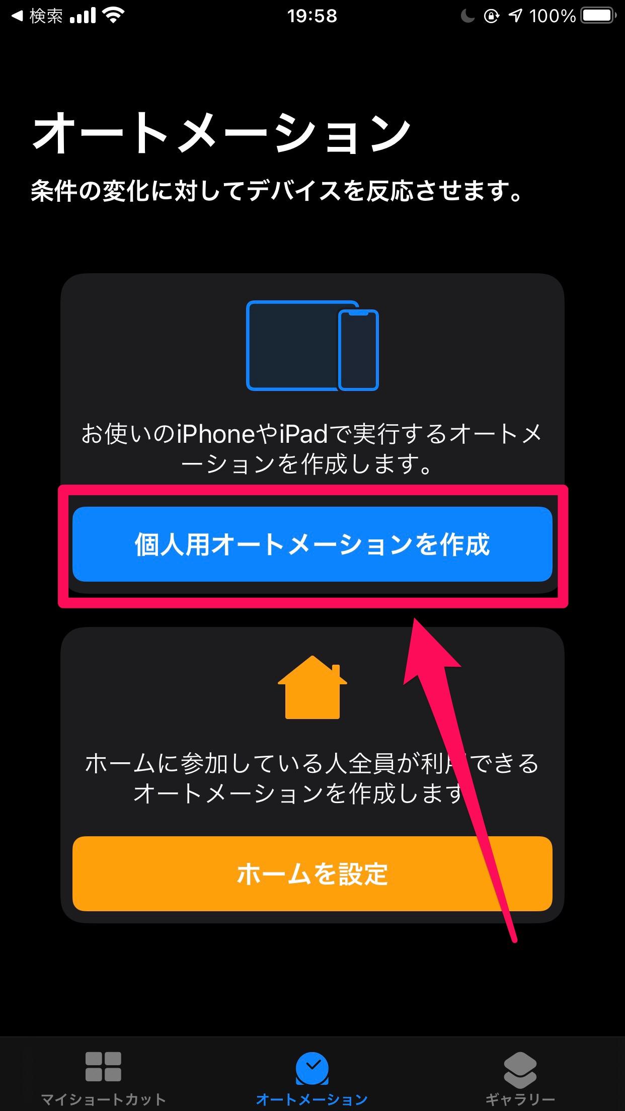 iOS14で充電音変更3