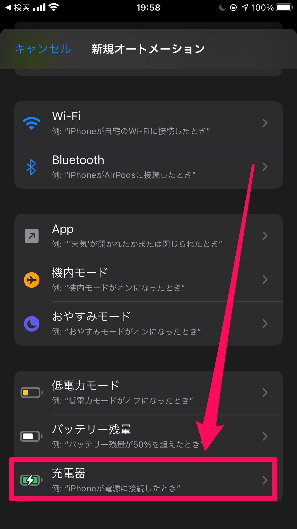 iOS14で充電音変更4