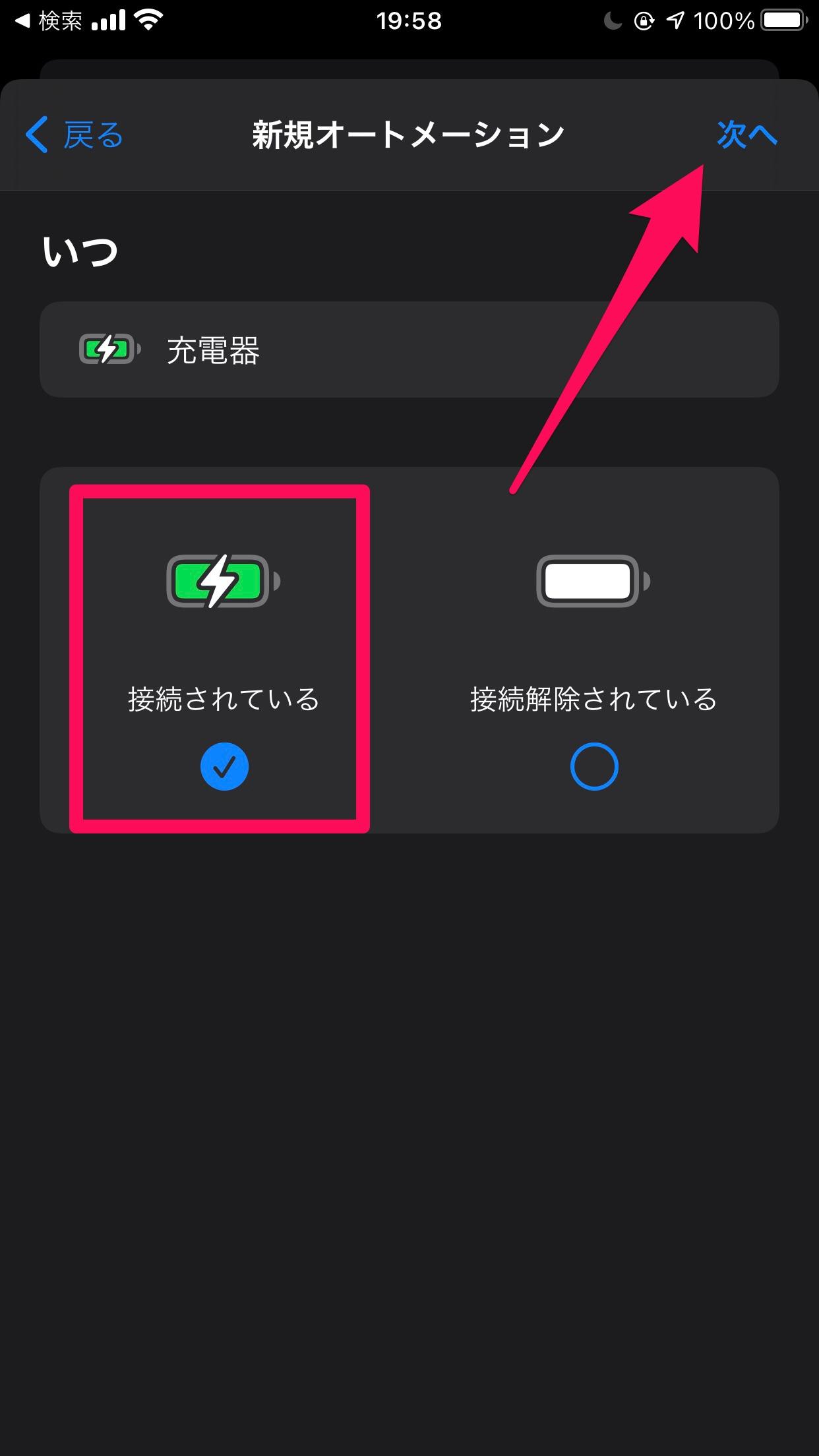 iOS14で充電音変更5