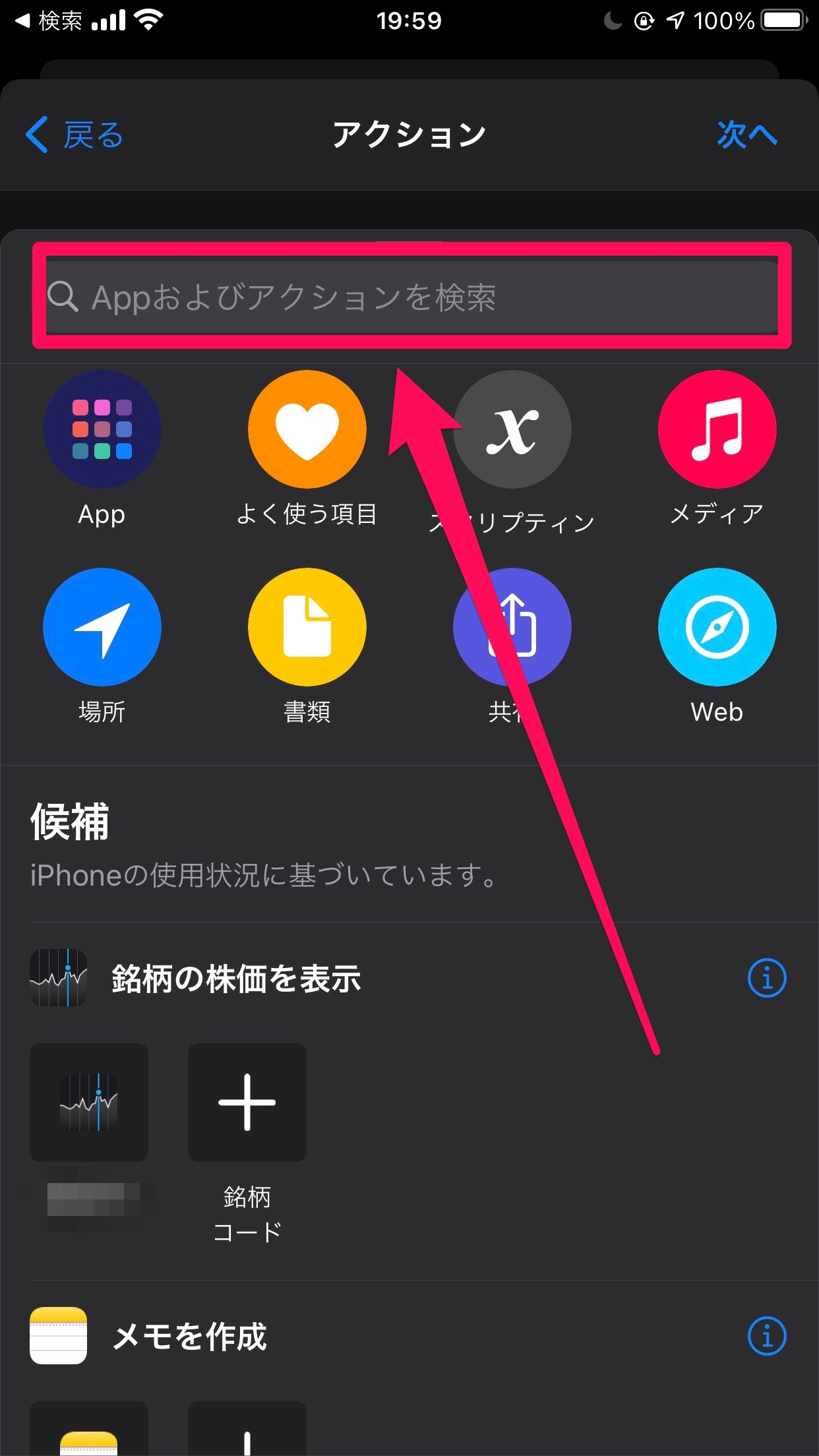 iOS14で充電音変更7