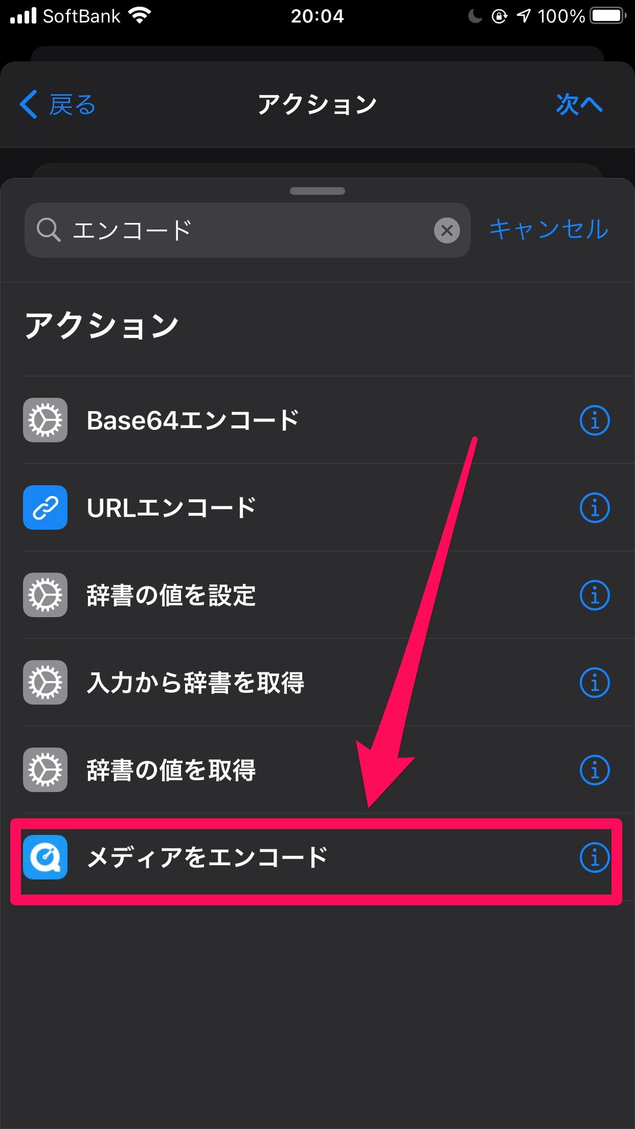 iOS14で充電音変更13