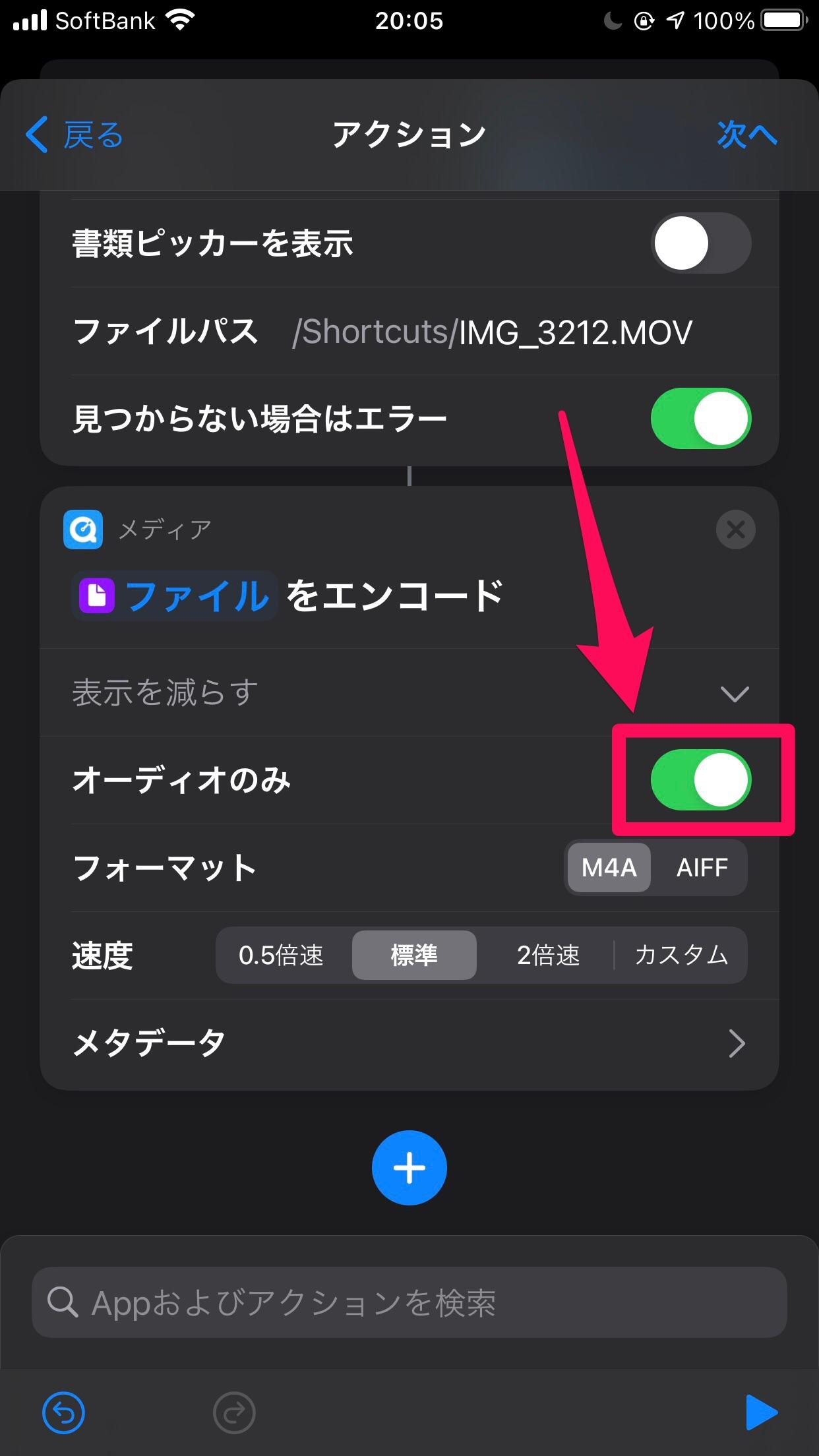 iOS14で充電音変更15