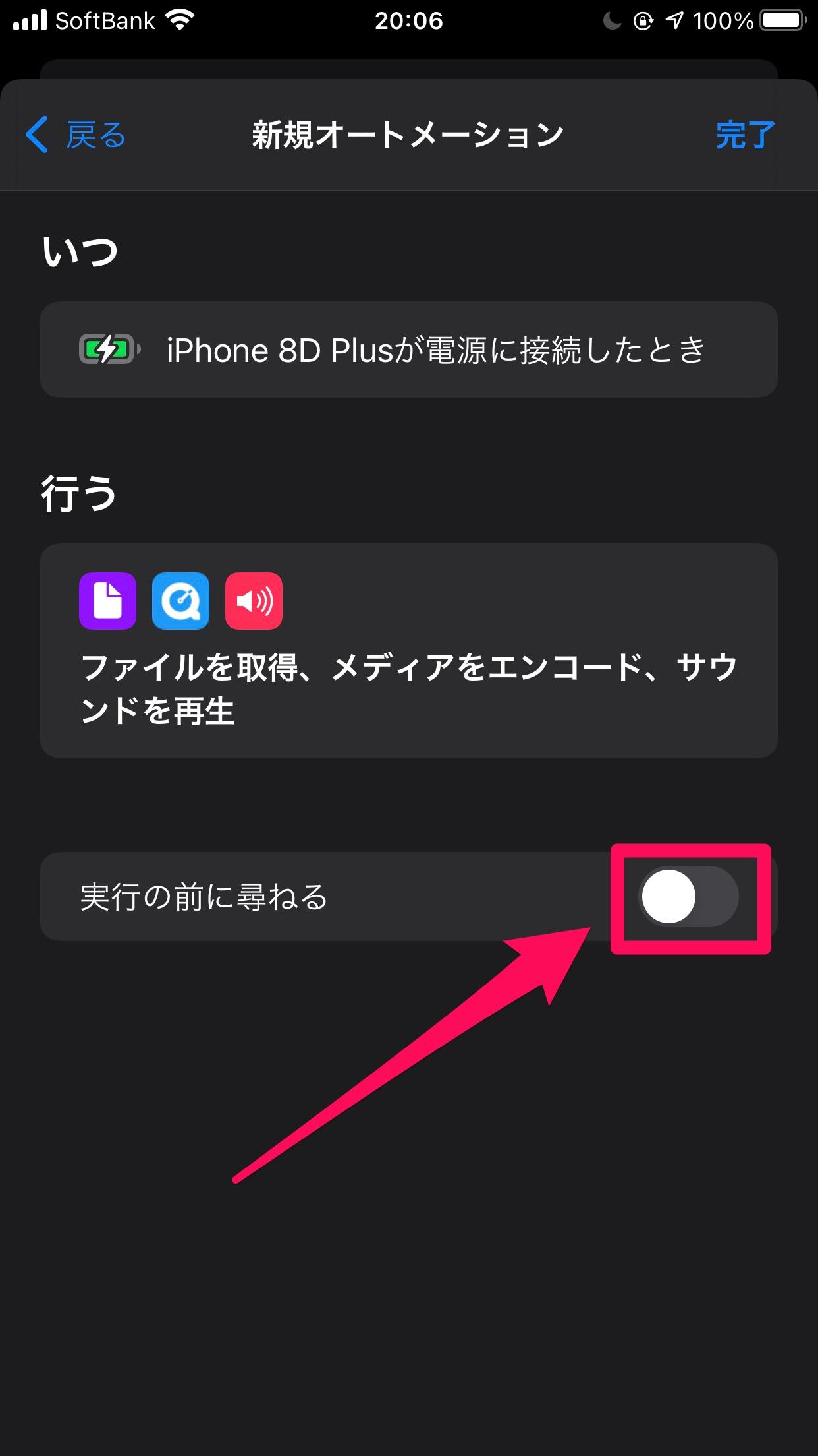 iOS14で充電音変更21