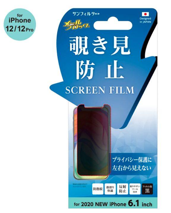 サンクレスト iPhone 12/12Pro覗き見防止フィルム