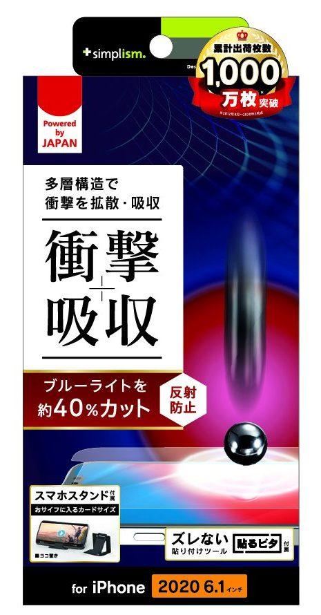 iPhone 12 / 12 Pro 衝撃吸収&ブルーライト低減 画面保護フィルム