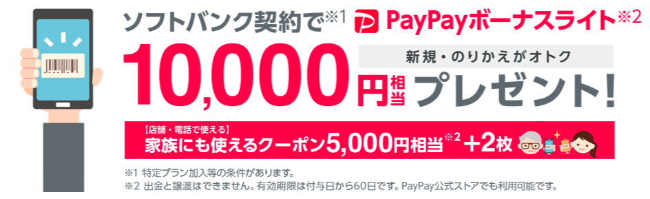 PayPayライトボーナス