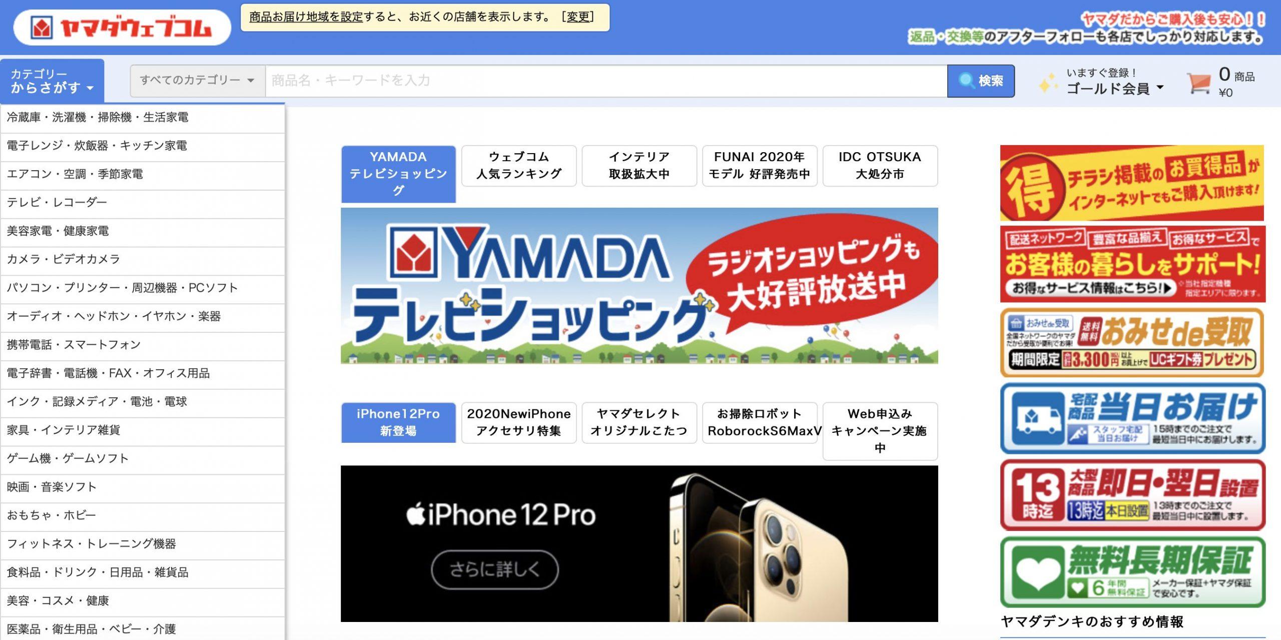 ヤマダ電機 iPhone12