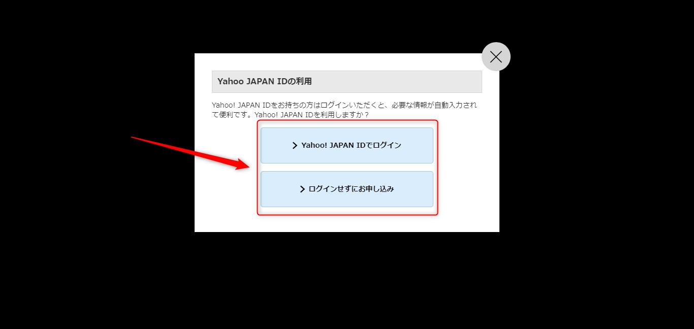 ワイモバイルのSIMのみ契約手順
