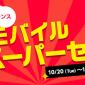 ワイモバイルスーパーセールで人気スマホ4機種を18,000円お得にゲットしよう!