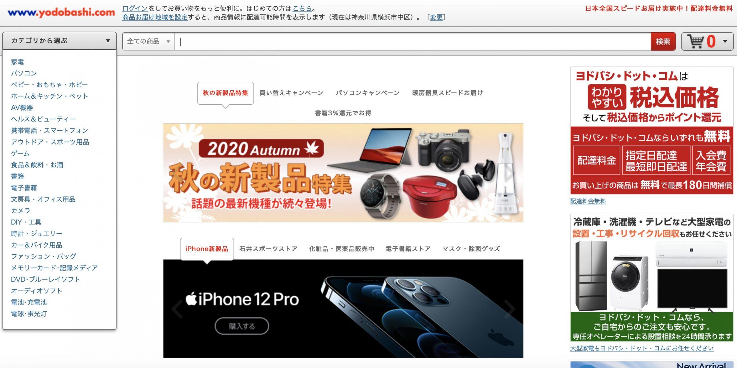 ヨドバシカメラ iPhone12