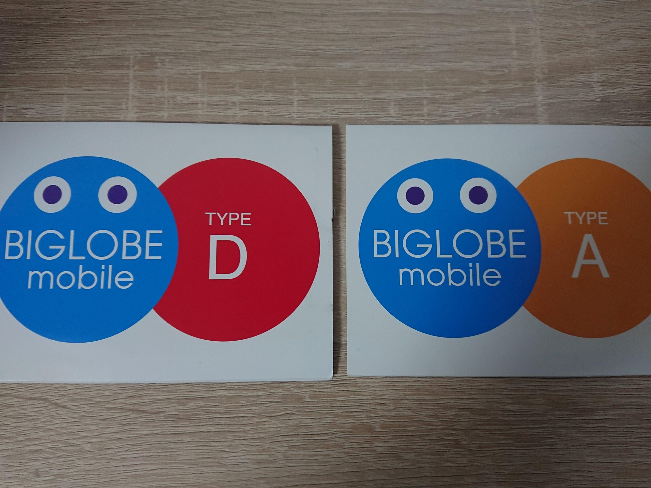 BIGLOBEモバイルレビュー