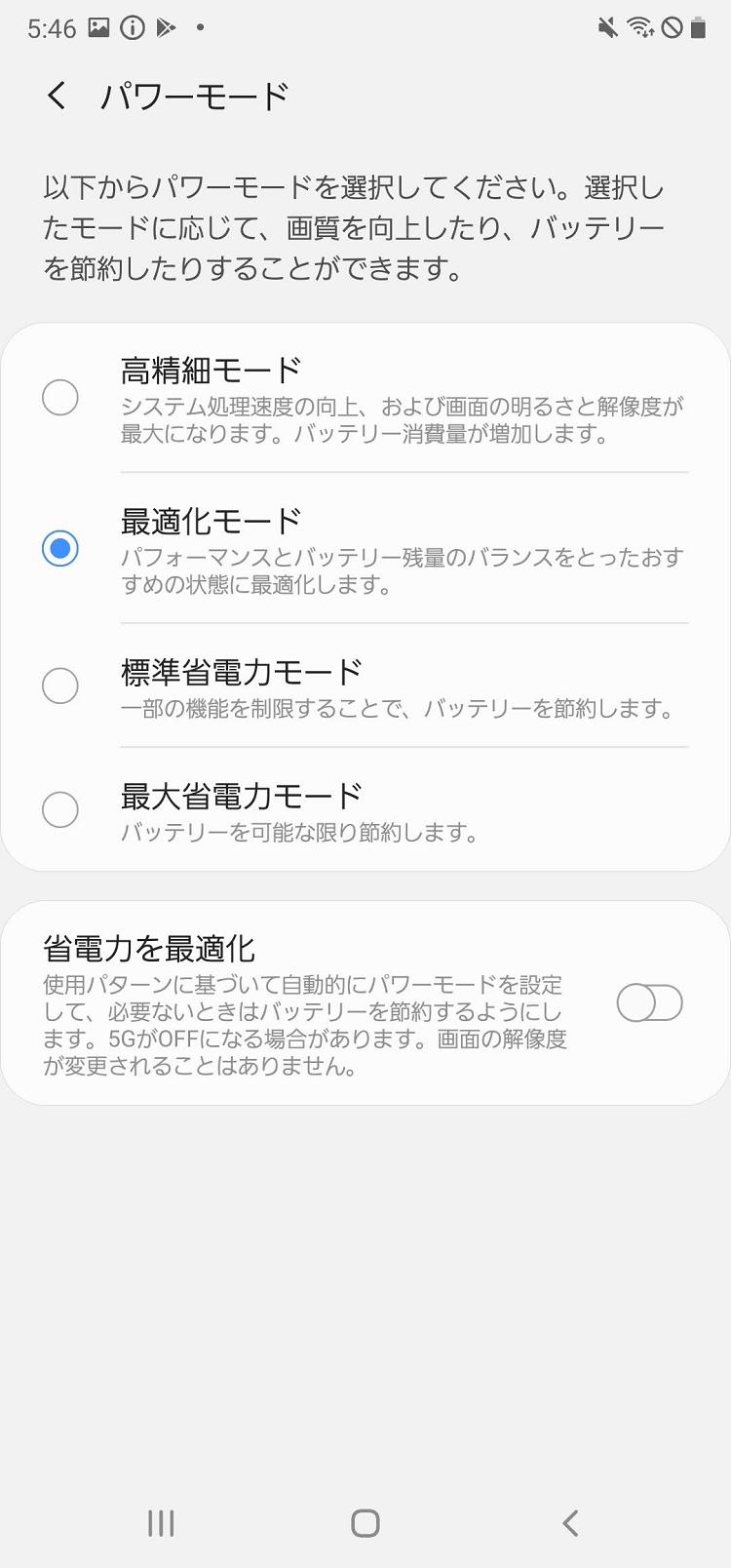 GalaxyNote20Ultra5Gのバッテリー消費のモード選択画面
