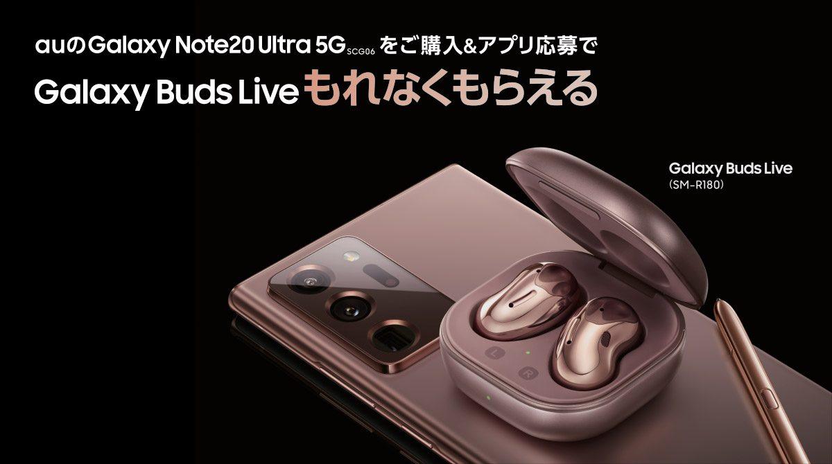 Galaxy Note20 Ultra 5Gキャンペーン