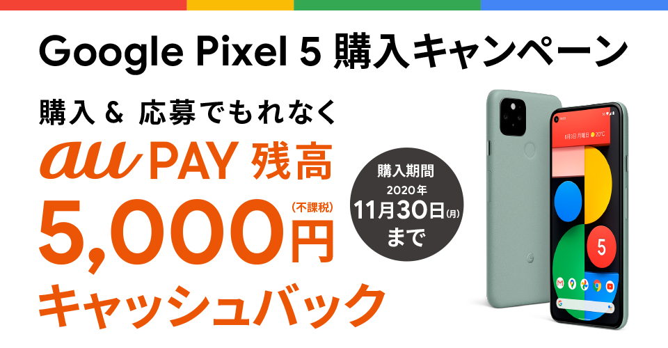 Google Pixel 5キャンペーン