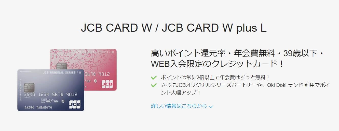 JCB-W