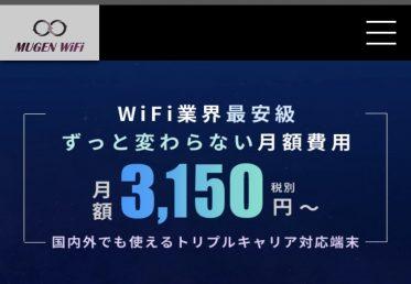 1 Mugen WiFi公式サイトにアクセス