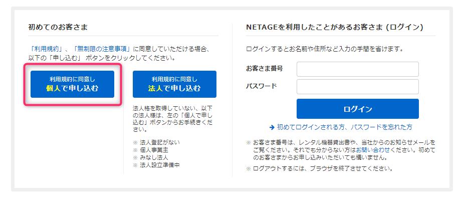 NETAGEレンタル手順