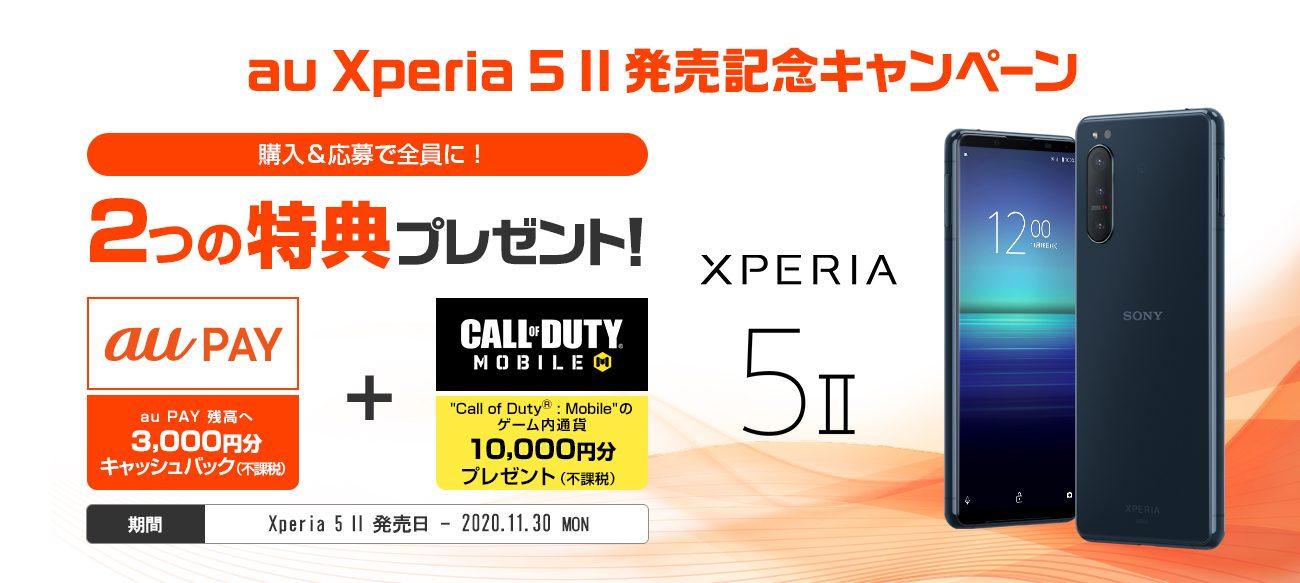 Xperia 5 Ⅱキャンペーン