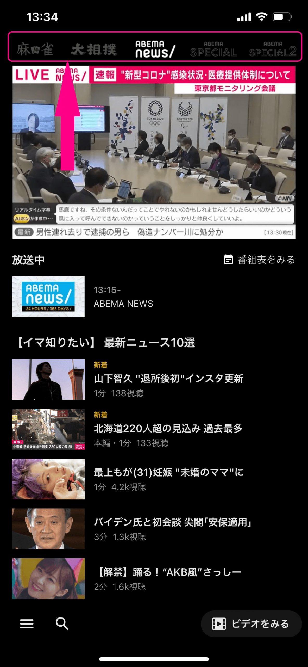 AbemaTV使い方