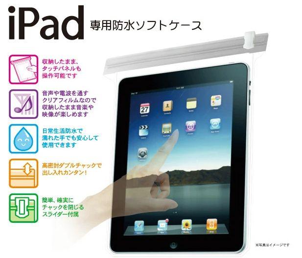 アクアトークの防水ケース(iPad)