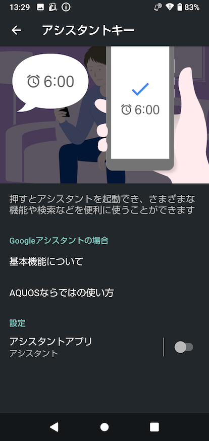 AQUOS sense4 アシスタントキー