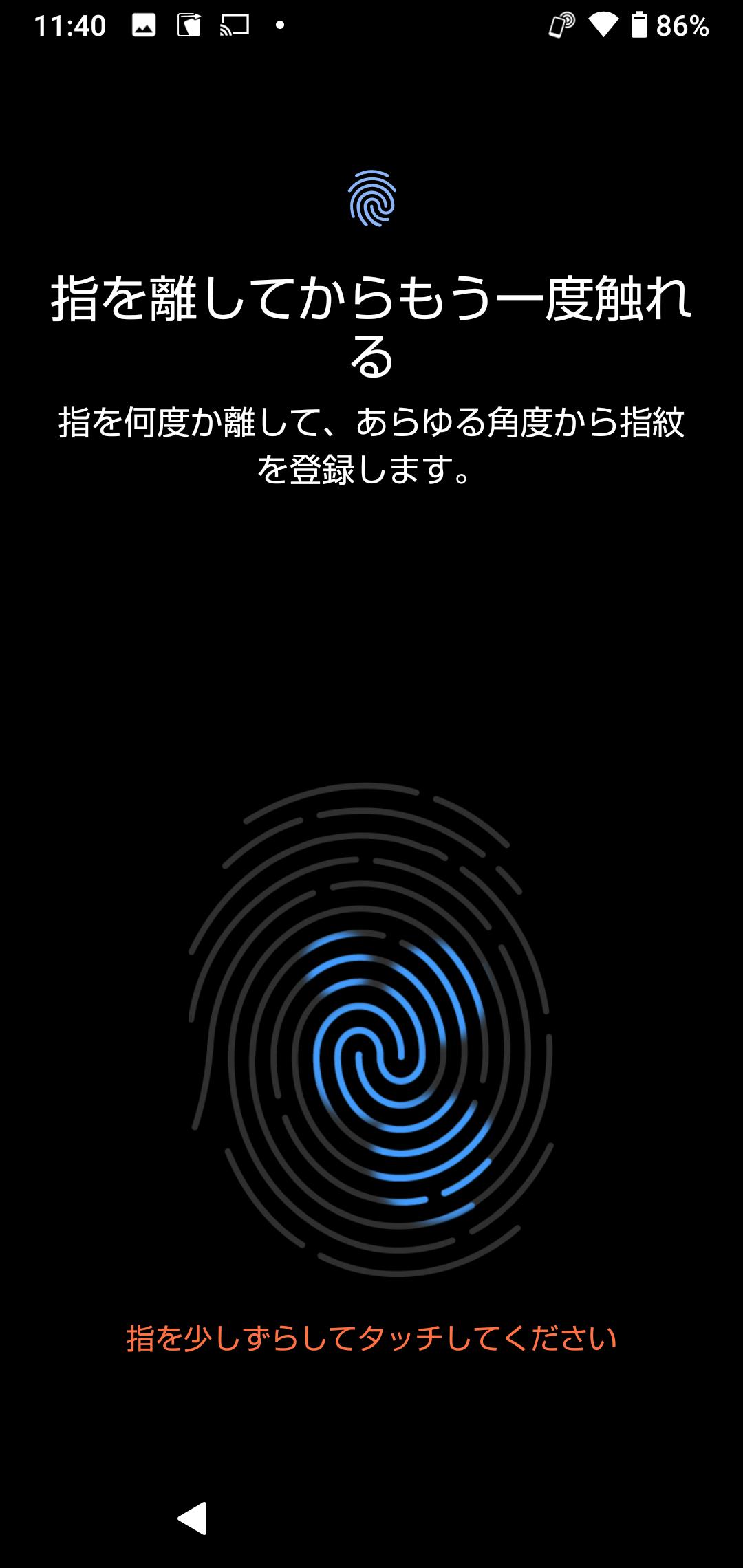 AQUOS sense4 指紋認証