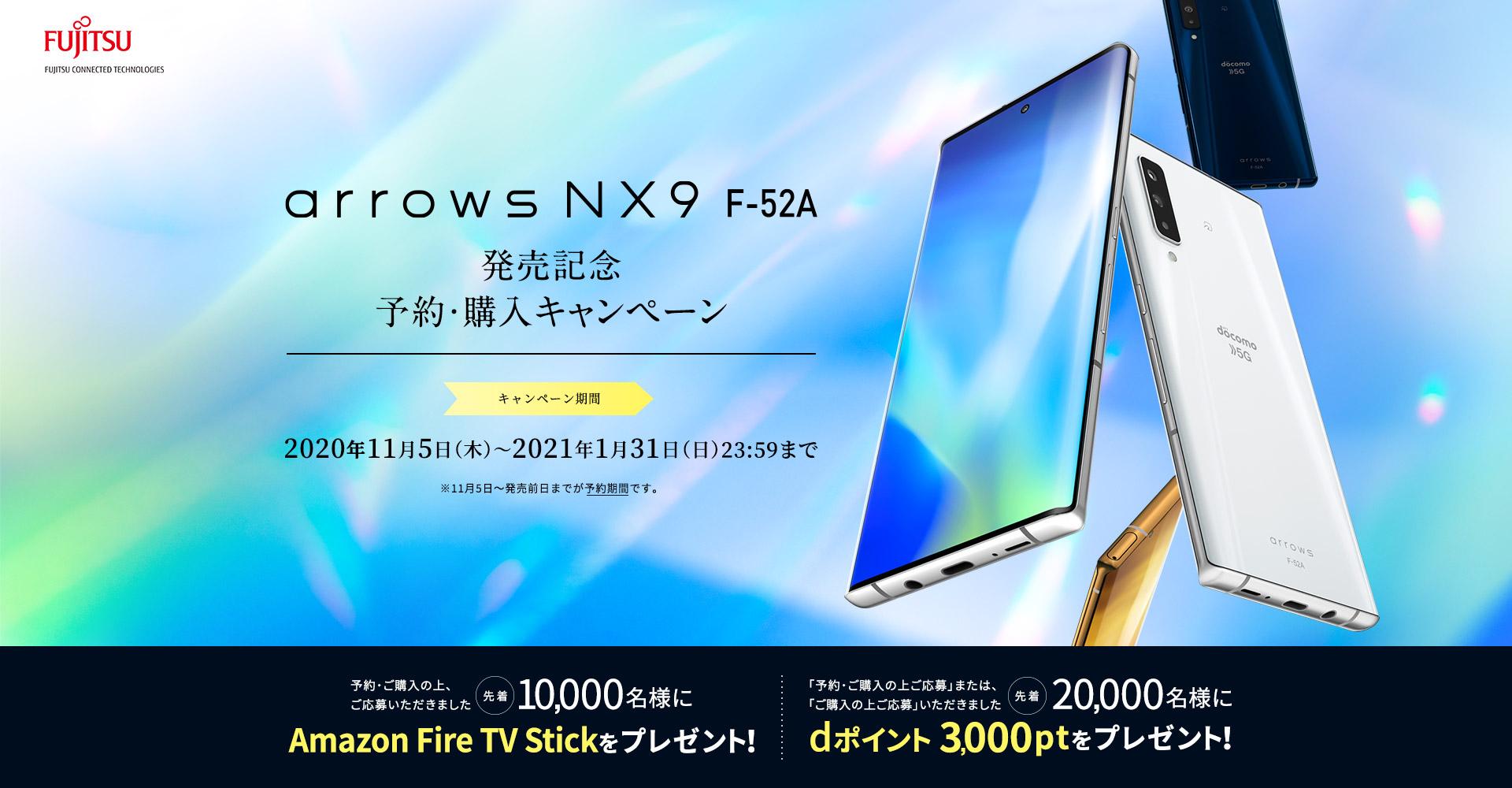 「arrows NX9 F-52A」予約&購入キャンペーン
