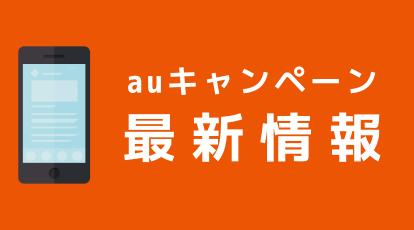 auキャンペーン最新情報