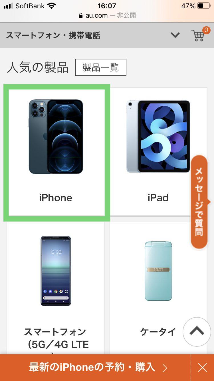 auオンラインショップでiPhoneに機種変更する手順1