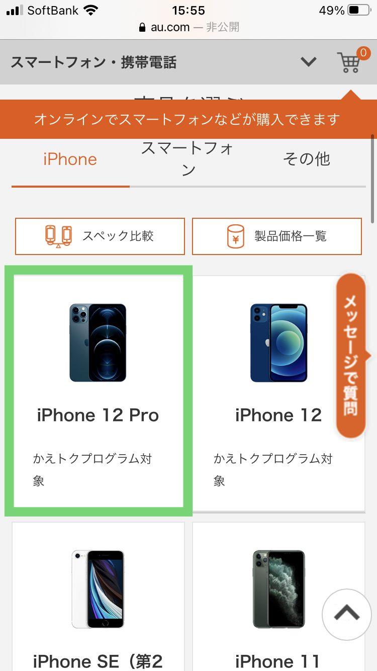 auオンラインショップでiPhoneに機種変更する手順2