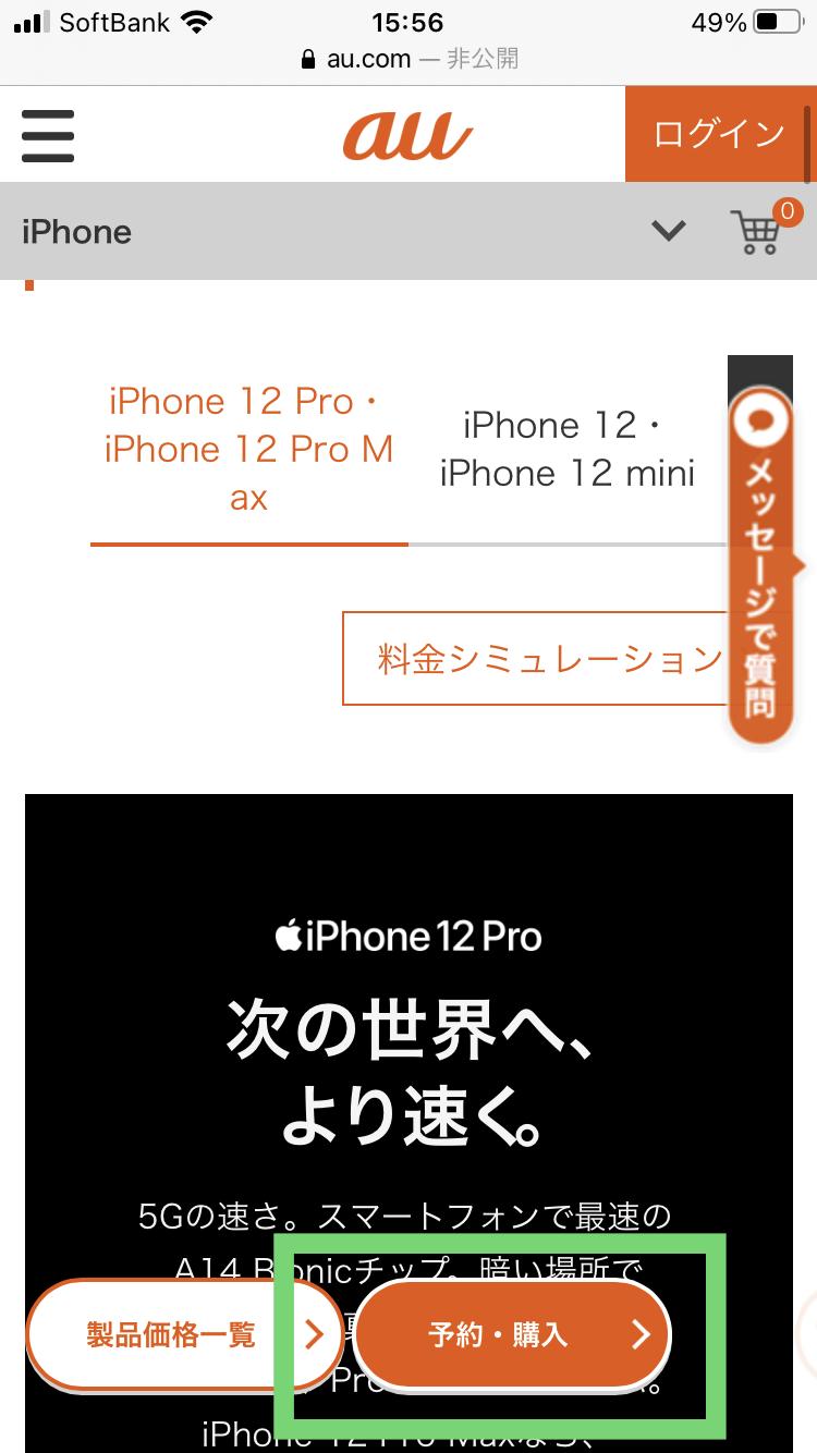 auオンラインショップでiPhoneに機種変更する手順3
