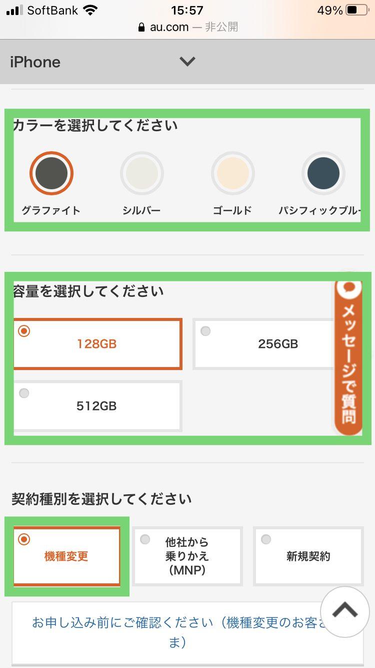 auオンラインショップでiPhoneに機種変更する手順4