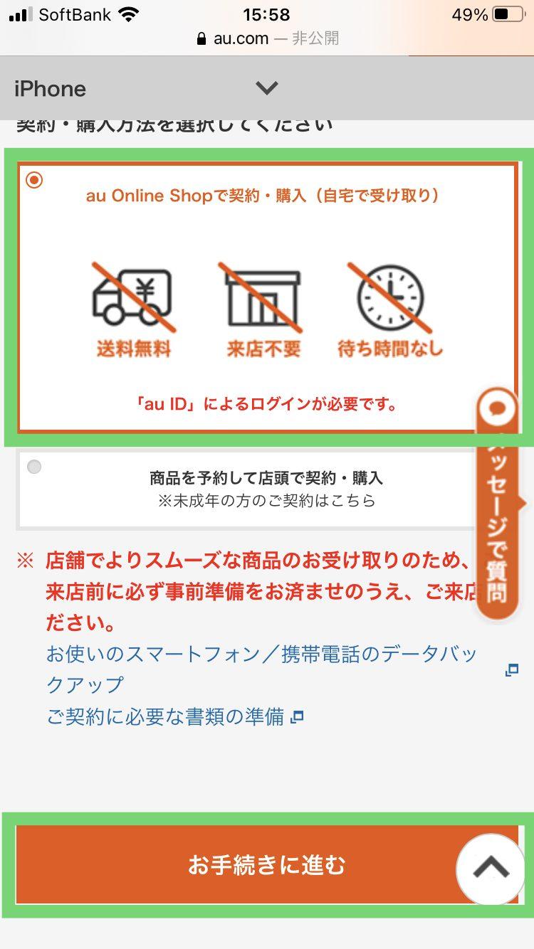 auオンラインショップでiPhoneに機種変更する手順5