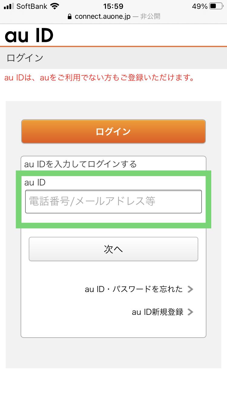 auオンラインショップでiPhoneに機種変更する手順6