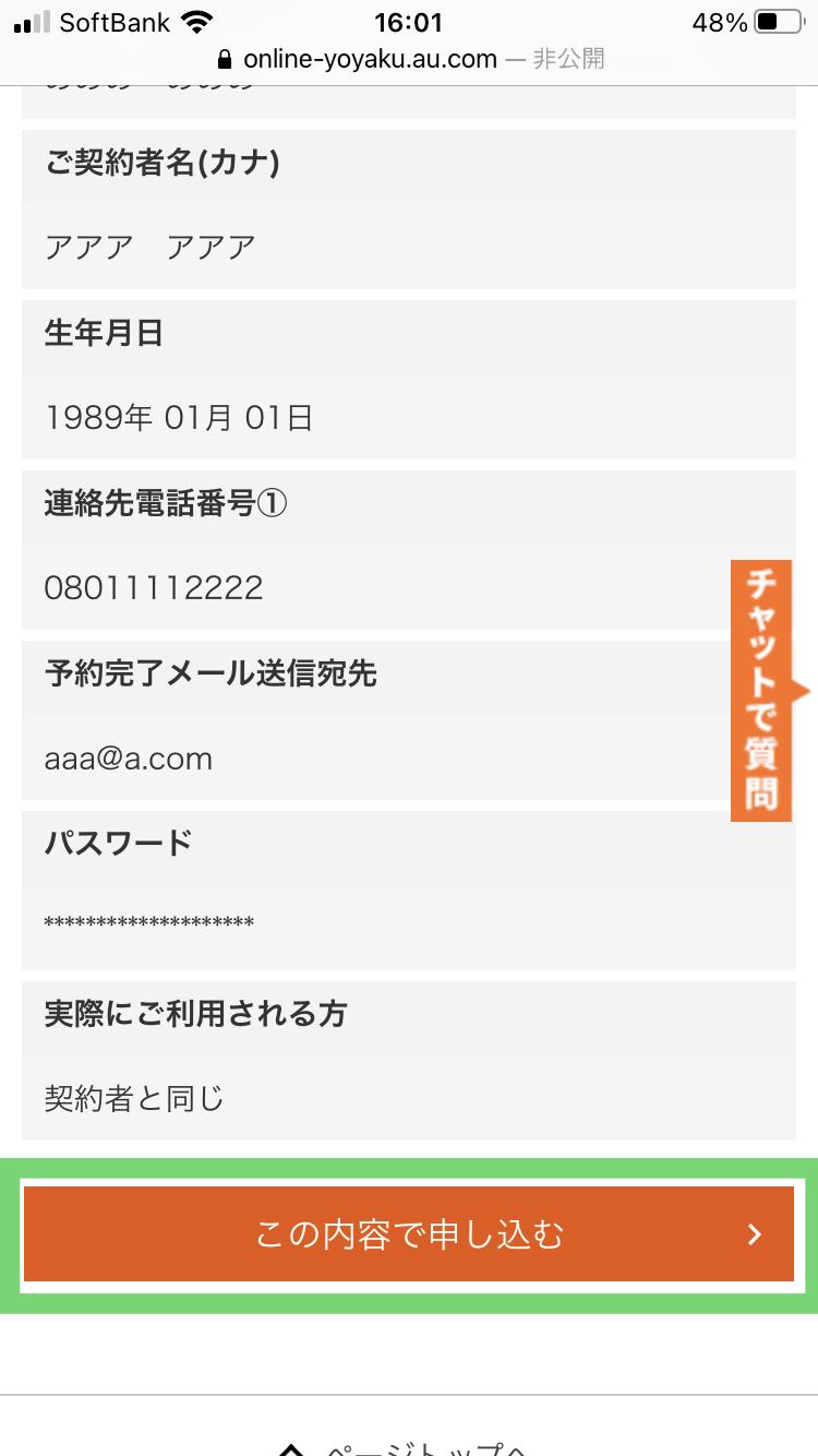 auオンラインショップでiPhoneに機種変更する手順7