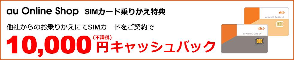 auSIMカードキャンペーン