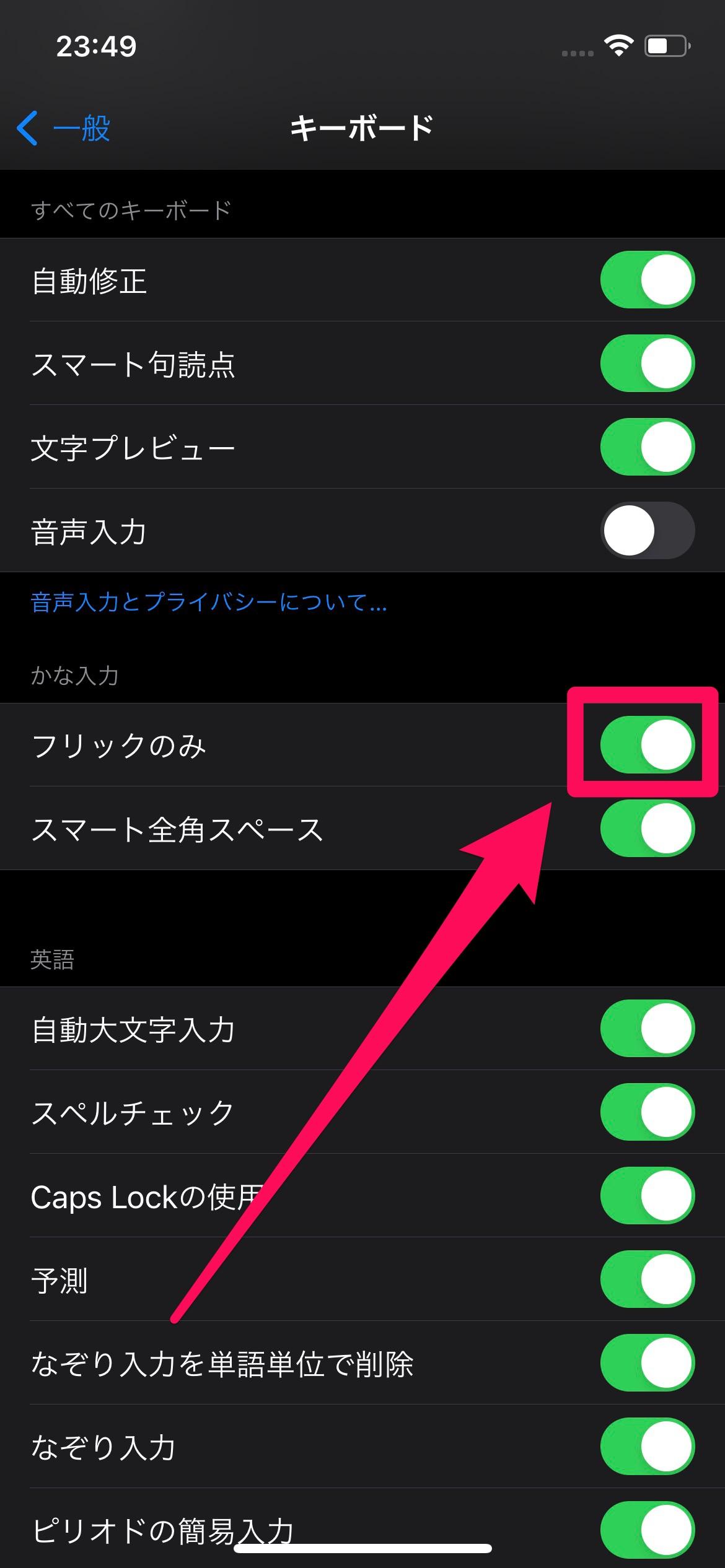 iPhone文字入力4