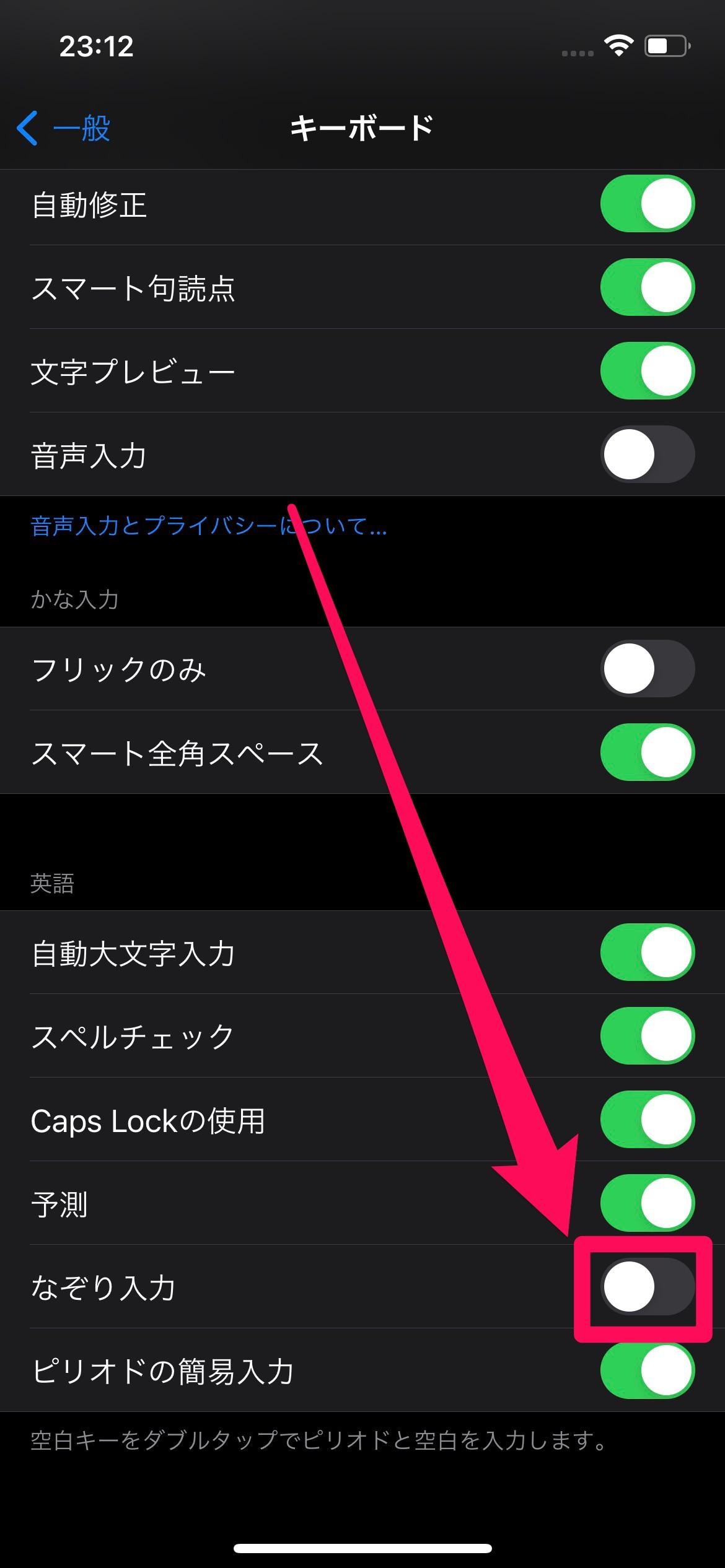 iPhone文字入力11