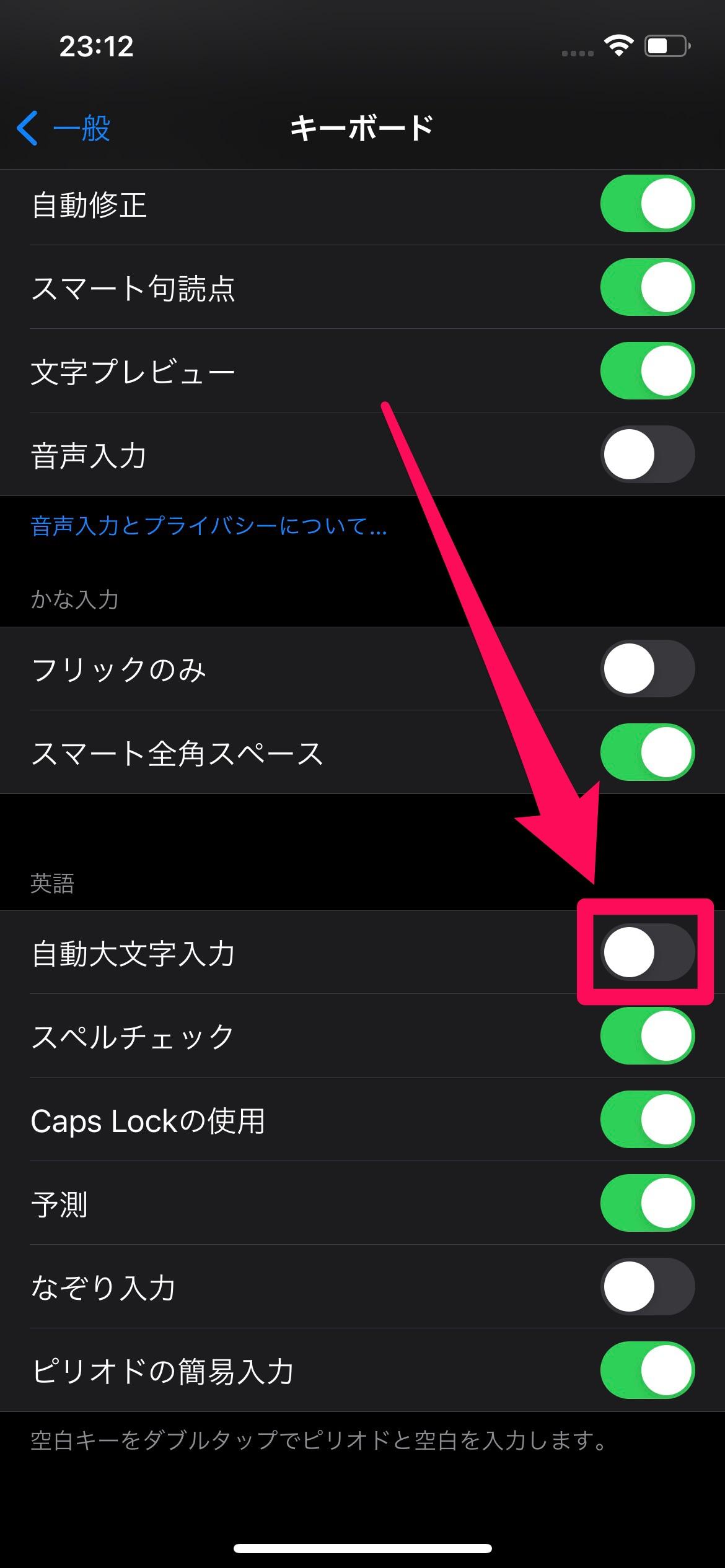 iPhone文字入力13