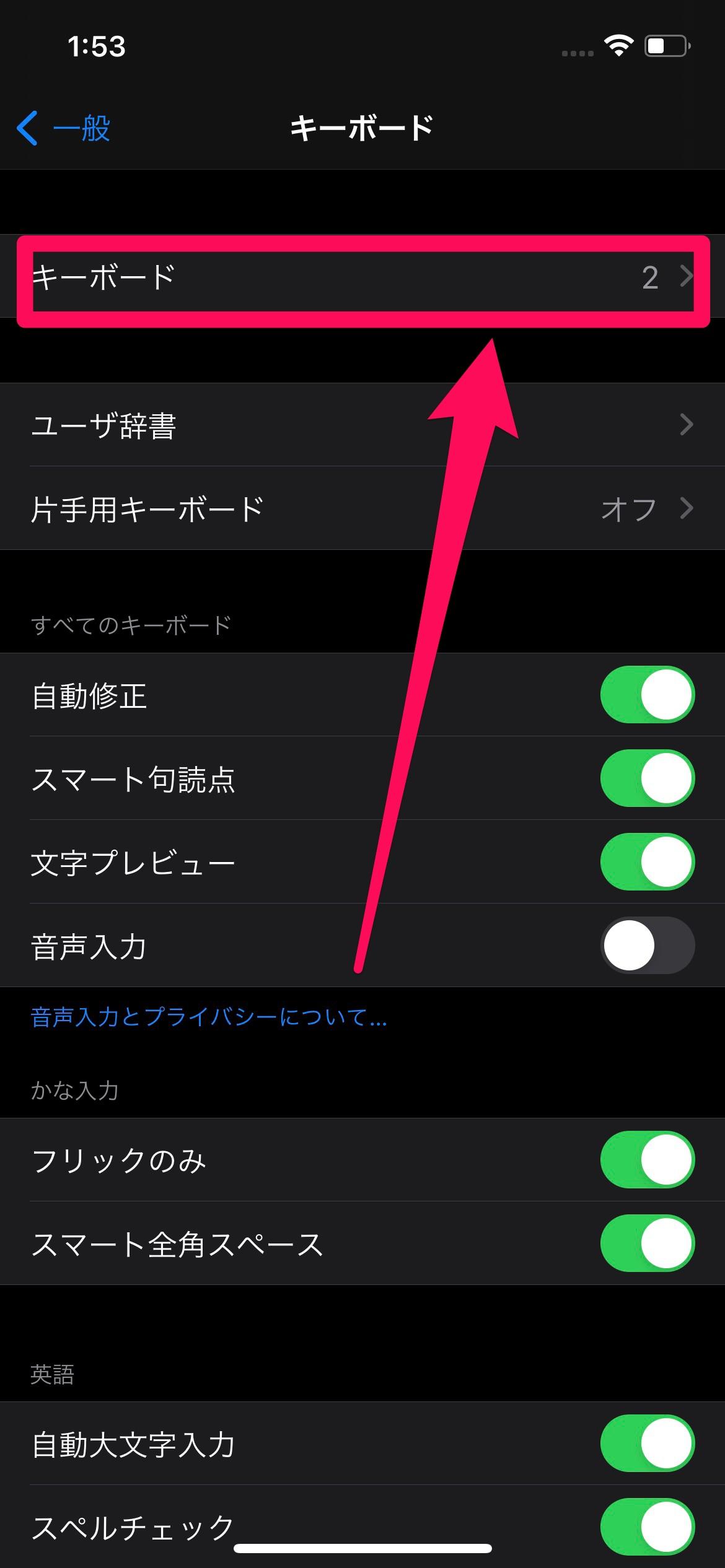 iPhone文字入力23