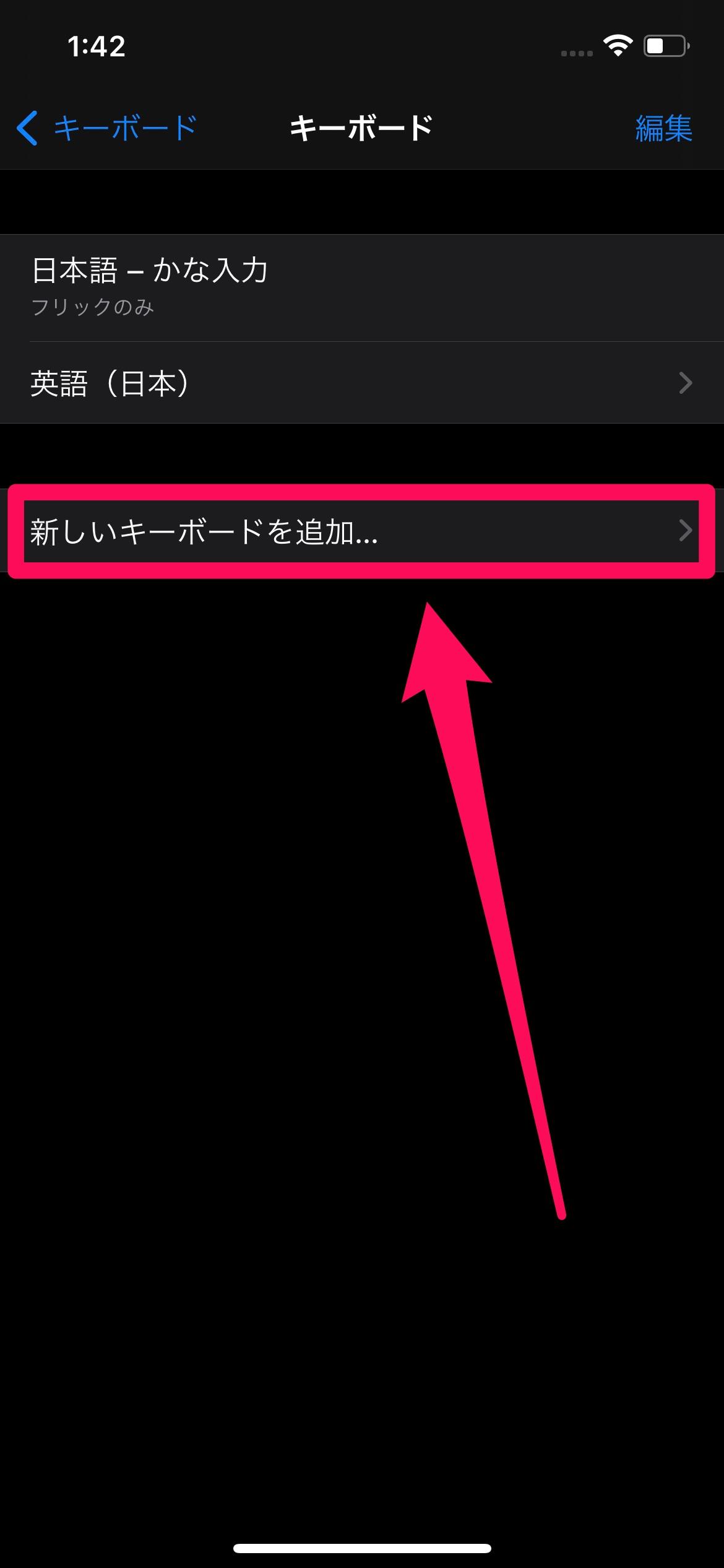 iPhone文字入力24