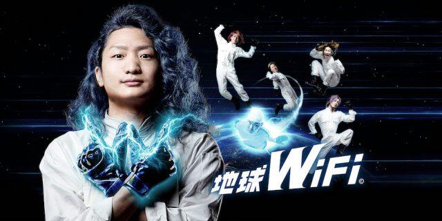 ワイファイ 地球 【Mugen WiFi】月額3,050円!業界最安級のWiFiルーター