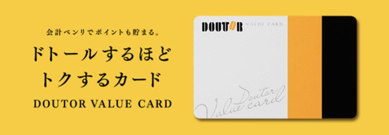 ドトール バリューカード6
